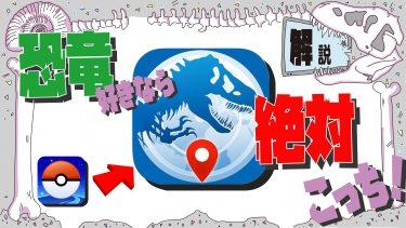 【ポケモンGOにちょっと飽きた人必見】恐竜をポケットに忍ばせるおすすめスマホゲーム。ジュラシックワールド アライブ!