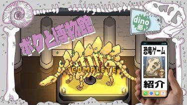 【化石掘り体験ゲーム】恐竜好きにはたまらないスマホゲーム!!『ボクと博物館』